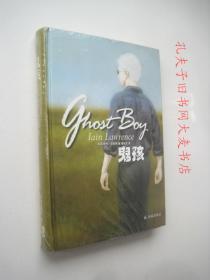 《鬼孩》译林出版社/精装本