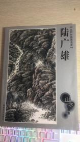 当代中国画名家陆广雄(1):山水画集