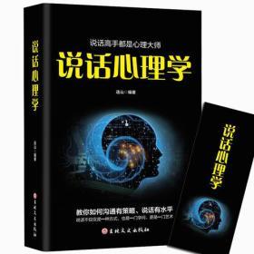 说话心理学 连山著  说话心理学  连山著  9787547251775 吉林文史出版社