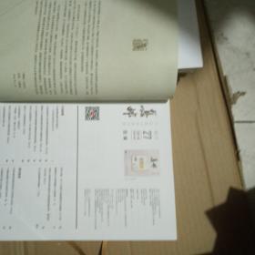 集邮 增刊27:纪念大龙邮票发行140周年