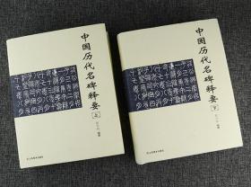 正版现货 中国历代名碑释要 16开  品净  无字无印无勾画