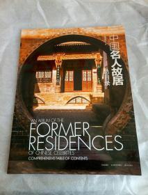 中国名人故居总目录