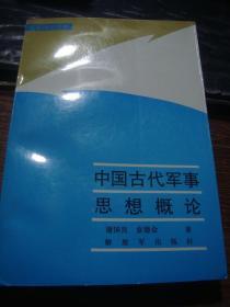 中国古代军事思想概论