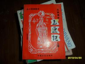 玉匣记 上册  【占卜预测奇书】