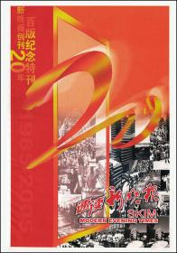 杂志型报纸-2004年12月《新晚报》创刊20年百版纪念特刊