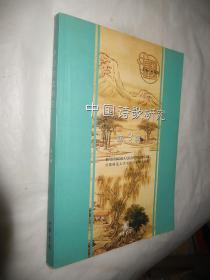 中国诗歌研究(第3辑)