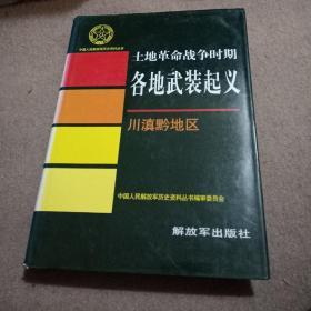 土地革命战争时期各地武装起义川滇黔地区