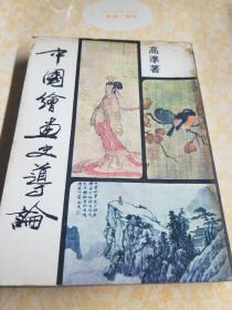 中国绘画史导论(初版)