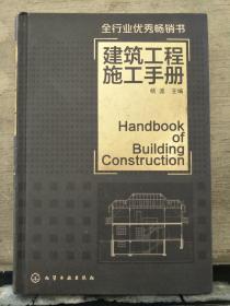 建筑工程施工手册