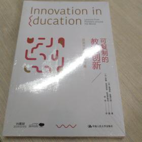 可复制的教育创新:改变世界的重要力量