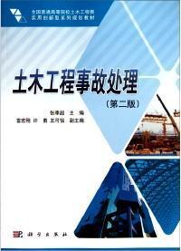 土木工程事故处理 : 第二版