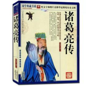 ST国学典藏书系:诸葛亮传