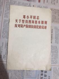 邓小平同志关于坚持四项基本原则反对资产阶级自由化的论述-