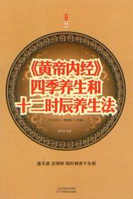 《黄帝内经》四季养生和十二时辰养生法 常学辉 天津科技出版社