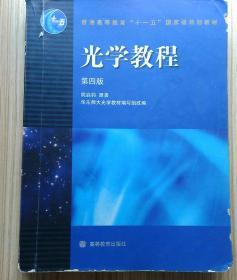 光学教程(第4版)