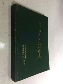 中国民间文学集成 攀枝花市歌谣卷(精装本)