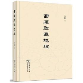 西汉政区地理