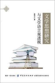 文學思想研究與文學語言觀透視