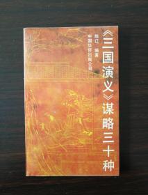 《三国演义》谋略三十种(重要品味)