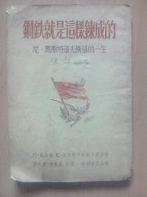 钢鉄就是这样鍊成的--尼.奥斯特洛夫斯基的一生1953年1月光明书局版(缺上封面)