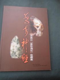 惊奇神雕——沈长江《象形海石》收藏集
