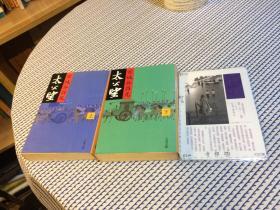 2本合售:  日文原版   太公望  上 下  缺 中册
