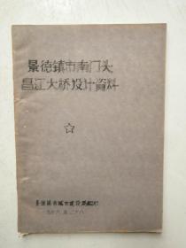 景德镇市南门头昌江大桥设计资料(油印本)