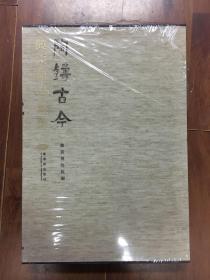 陶铸古今:饶宗颐书画集 精装本