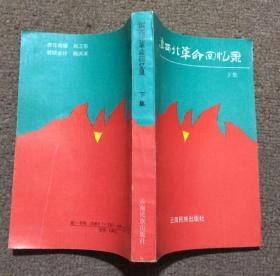 滇西北革命回忆录  下册