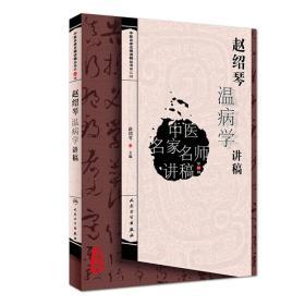 中医名家名师讲稿丛书·赵绍琴温病学讲稿