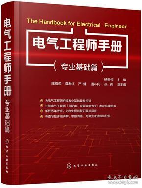 电气工程师手册:专业基础篇