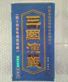 三国演义(四十四集电视连续剧)精编珍藏版 DVD光盘 (四十四片装)