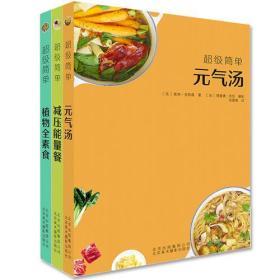超级简单:减压能量餐