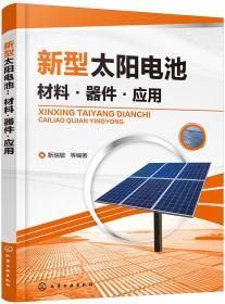 新型太阳电池:材料·器件·应用