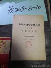中华民国史资料丛稿译稿马歇尔使华 第一辑