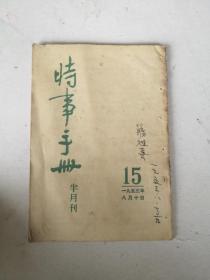 时事手册(1953年15期)半月刊