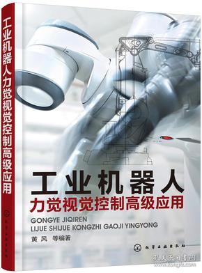 工业机器人力觉视觉控制高级应用