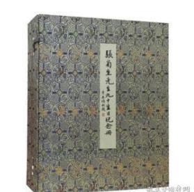 张菊生先生九十生日纪念册 9E14f