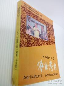 农业考古(三本)