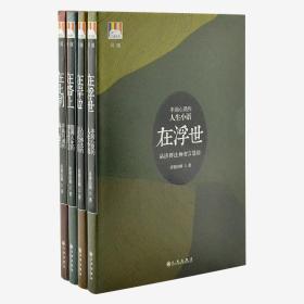 白象丛书 问道全4册 济群法师 在浮世 在此刻 在路上 在岸边 正心缘结缘佛教用品法宝书籍