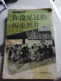 你没见过的历史照片(上)/老照片丛书专辑