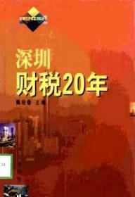 社会保险理论与实践探索 : 深圳市社会保险学会优秀论文集