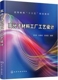 二手正版高分子材料工厂工艺设计 贺燕 化学工业出版社9787122333728ah