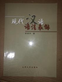 现代汉语语法表解
