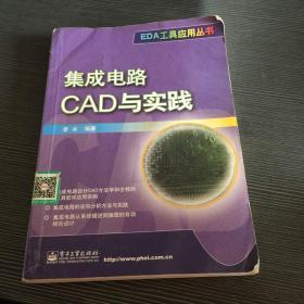 集成电路CAD与实践