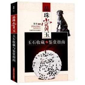 (TB)品珠赏玉:玉石收藏与鉴赏指南