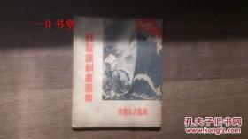 苏联讽刺画选集  8  (苏联名家画集)(1951年初版,印5千册,有图38幅,漫画集,袖珍本,个人藏书)