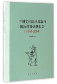 中国文化翻译出版与国际传播调研报告 : 1949-2014