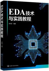 EDA技术与实践教程(宋烈武)