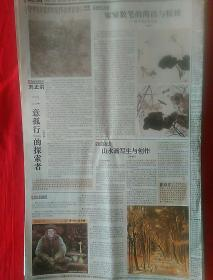 《中国书画报》2013年6月29日。第50期。
